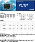 Fast 法士特 F6J95T系列, 2013, Hajtóművek