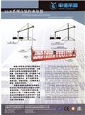 申锡 ZLP系列电动吊篮、1988、その他リフトとプラットフォーム