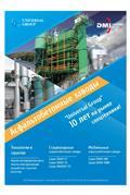 DMI Асфальтобетонные заводы, 2016, Asfalto maišymo technika