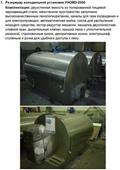 Оборудование для хранения молока  УНОМЗ 2000