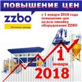 ZZBO 2018 Price Rise / Повышение цен с 01.01.2018, 2018, Concrete Batching Plants