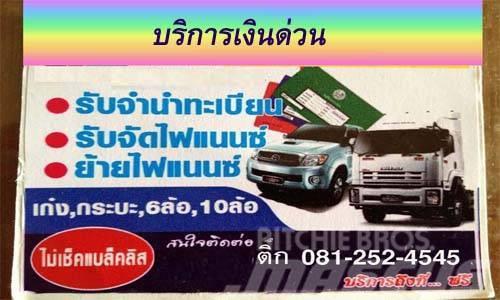 จำนำทะเบียนรถยนค์ทุกชนืด เก่ง กระบะ บรรทุก รถแบคโฮ, 1993, Personbilar