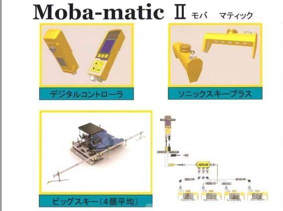 Hanta 【新品】新型・日本ゼムモーバ超音波センサー【即納】