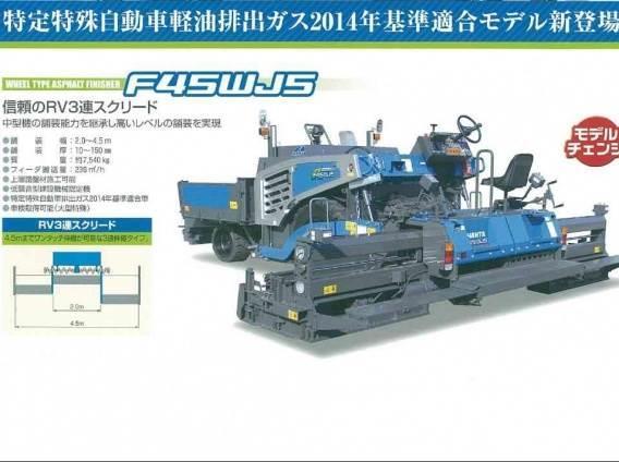 Hanta F45WJ 5型 【新車】