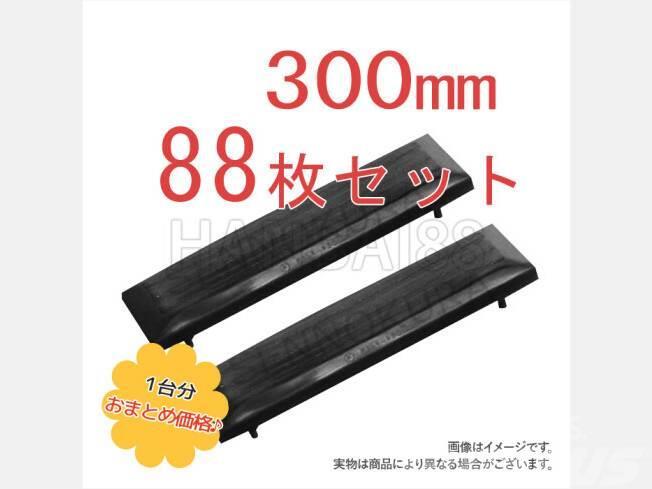 [Other] s 300mm幅 ゴムパッド 1台分 (88枚セット)