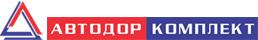 АвтоДорКомплект