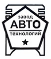 Завод Автотехнологий