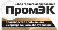 Завод горного оборудования ПРОМЭК