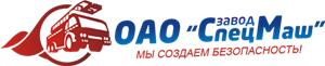 Завод Спецмаш ОАО
