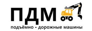 ПДМ | Подъёмно дорожные машины, ООО
