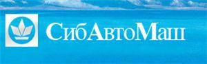 Производственный центр СибАвтоМаш