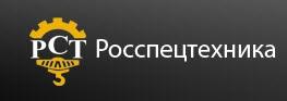 Росспецтехника | Новосибирск