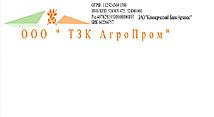 ТЗК АгроПром