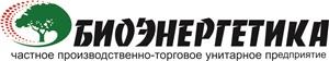 ЧУП Биоэнергетика