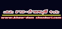 บริษัท ขาว-ดำ ชลบุรี จำกัด