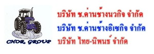 บริษัท ช.ด่านช้าง นวกิจ จำกัด