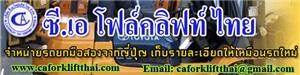 บริษัท ซี.เอ โฟร์คลิฟท์ไทย จำกัด