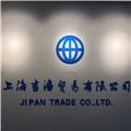 上海吉潘贸易有限公司