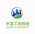 上海长富工程机械有限公司
