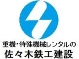 佐々木鉄工建設株式会社/Sasaki Tekko Kensetsu Co.,LTD.