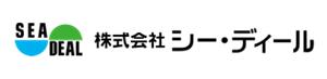 株式会社シー・ディール / SEA-DEAL JAPAN,LTD.