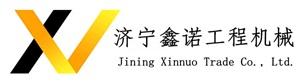 济宁鑫诺工程机械
